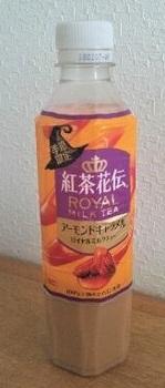 紅茶花伝アーモンドキャラメル ロイヤルミルクティー