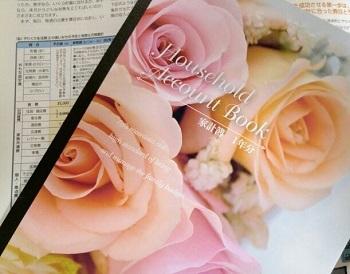 家計簿ノート
