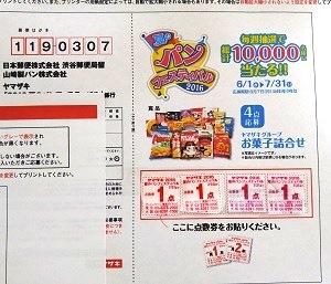 yamazakinatu2016.jpg